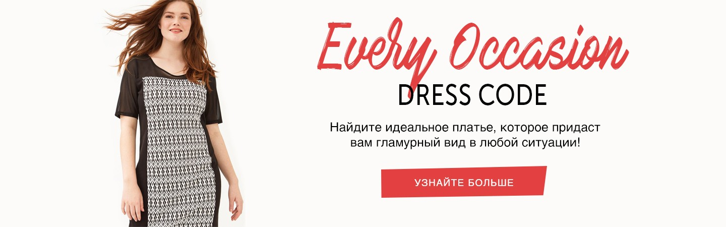 Every Occasion Dress Code